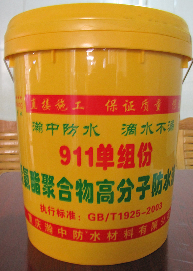 911单组份 聚氨酯聚合物高分子防水