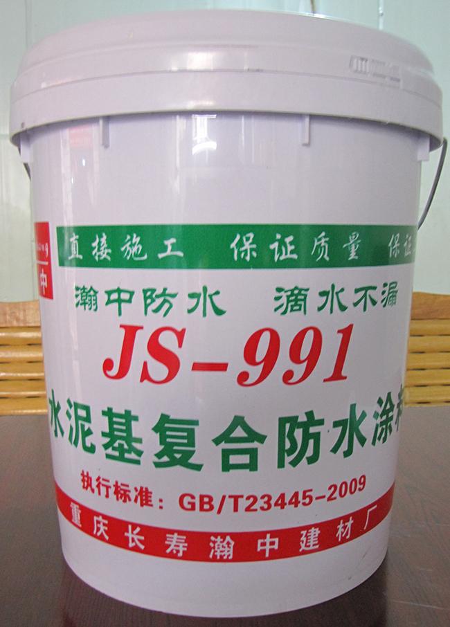 JS-991 水泥基复合防水涂料